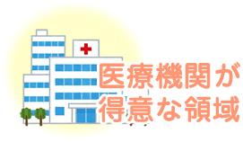 病院の得意治療