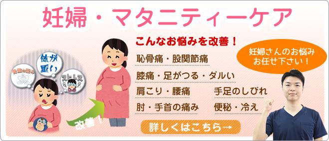 妊婦・マタニティケア